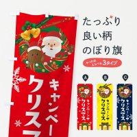 のぼり クリスマスキャンペーン中 のぼり旗