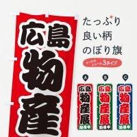 のぼり 広島物産展 のぼり旗