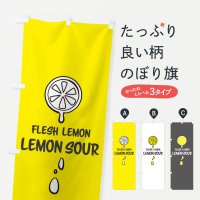 のぼり レモンサワー のぼり旗
