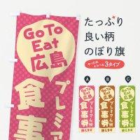 のぼり GoToEatプレミアム付食事券使えます/広島 のぼり旗