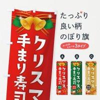 のぼり クリスマス手まり寿司 のぼり旗