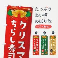 のぼり クリスマスちらし寿司 のぼり旗