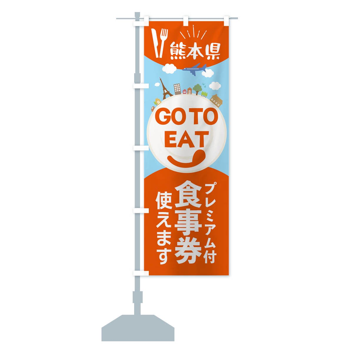 ゴートゥー イート 熊本