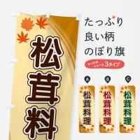 のぼり 松茸料理 のぼり旗