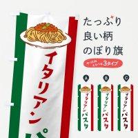 のぼり イタリアンパスタ のぼり旗