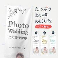 のぼり 結婚式前撮り のぼり旗
