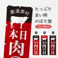 のぼり 本日肉の日 のぼり旗