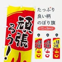 のぼり がんばろう広島県 のぼり旗