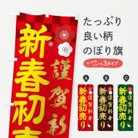 のぼり 新春初売り のぼり旗