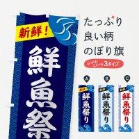 のぼり 鮮魚祭り のぼり旗