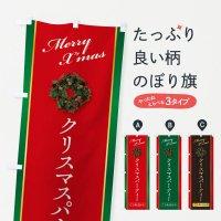 のぼり クリスマスパーティーご予約受付中 のぼり旗