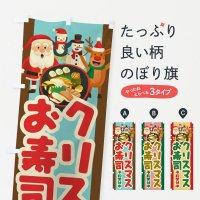 のぼり クリスマスお寿司予約受付中 のぼり旗