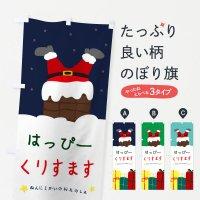 のぼり クリスマス のぼり旗