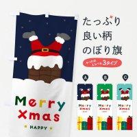 のぼり メリークリスマス のぼり旗