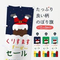 のぼり クリスマスセール のぼり旗