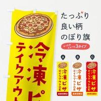 のぼり 冷凍ピザ のぼり旗