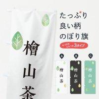 のぼり 檜山茶 のぼり旗