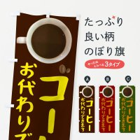 のぼり コーヒーおかわりできます のぼり旗