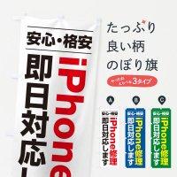 のぼり iphone修理即日 のぼり旗