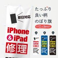 のぼり iphone&iPad修理 のぼり旗