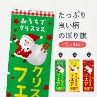 のぼり クリスマスフェア開催中 のぼり旗