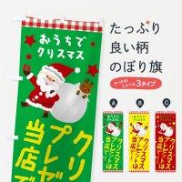 のぼり クリスマスプレゼントは当店で のぼり旗