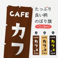 のぼり カフェ営業中 のぼり旗