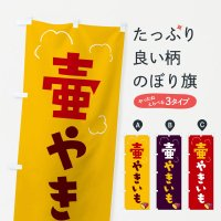 のぼり 壺焼き芋 のぼり旗