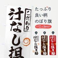 のぼり 汁なし担々麺 のぼり旗