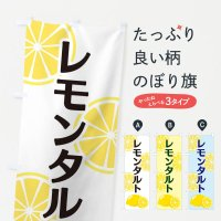 のぼり レモンタルト のぼり旗