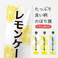 のぼり レモンケーキ のぼり旗
