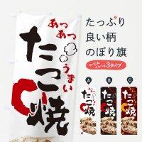 のぼり takoyaki のぼり旗