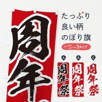 のぼり 周年祭 のぼり旗