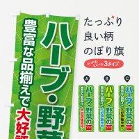 のぼり ハーブ・野菜の苗 のぼり旗