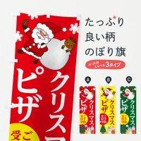 のぼり クリスマスピザ のぼり旗