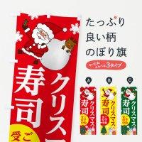 のぼり クリスマス寿司 のぼり旗