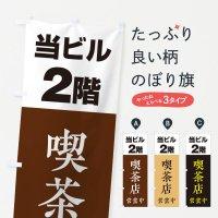 のぼり 2F喫茶店営業中 のぼり旗