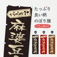 のぼり 麻婆豆腐丼 のぼり旗