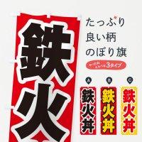 のぼり 鉄火丼 のぼり旗