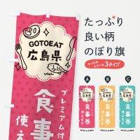 のぼり GOTOEAT広島県 のぼり旗