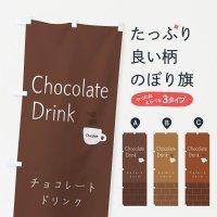 のぼり チョコレートドリンク のぼり旗