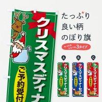 のぼり クリスマスディナーセット のぼり旗