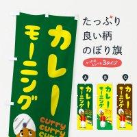 のぼり カレーモーニング のぼり旗