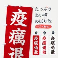のぼり 疫癘退散/神社・祈願・成就・参拝 のぼり旗