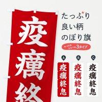のぼり 疫癘終息/神社・祈願・成就・参拝 のぼり旗