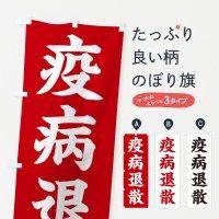 のぼり 疫病退散/神社・祈願・成就・参拝 のぼり旗