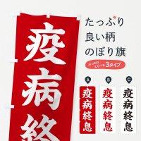 のぼり 疫病終息/神社・祈願・成就・参拝 のぼり旗