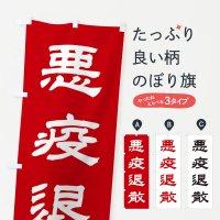 のぼり 悪疫退散/神社・祈願・成就・参拝 のぼり旗