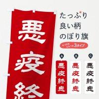 のぼり 悪疫終息/神社・祈願・成就・参拝 のぼり旗