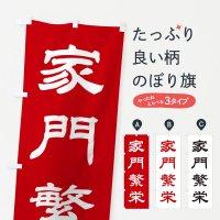 のぼり 家門繁栄/神社・祈願・成就・参拝 のぼり旗